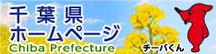 千葉県ホームページ
