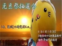 2017年の初日の出は九十九里・片貝海岸で!~元旦祭~新年の運試し大抽選会開催!