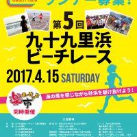 ランナー募集中!締切間近!!「第5回九十九里浜ビーチレース」は4月15日開催!