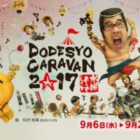 「水曜どうでしょう DODESYO CARAVAN 2017」出店者募集中!