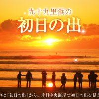 2018年の初日の出は九十九里・片貝海岸で!~元旦祭~新年の運試し大抽選会開催!