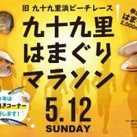 ランナー募集中!今年も参加賞に九十九里産はまぐり!!「第7回九十九里はまぐりマラソン」
