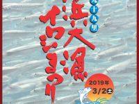 第13回 浜大漁イワシまつり開催します!