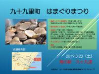 3月23日は「はまぐりまつり」!海の駅九十九里ではまぐりを堪能しよう!