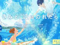 今話題の映画「きみと、波にのれたら」に九十九里町が登場してます!
